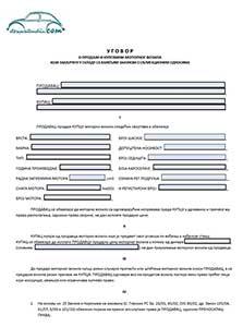 kupoprodajni ugovor za vozila